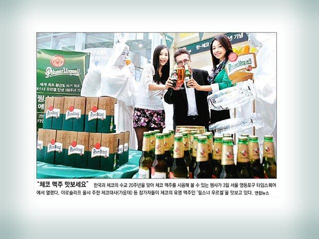 Pilsner Urquell v Jižní Koreji